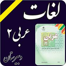 معنی همه لغات کتاب عربی دوم و سوم دبیرستان