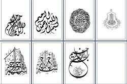 مجموعه از فونت های بسم الله آماده و زیبا برای ورد