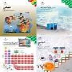 گزارش تخصصی شیمی