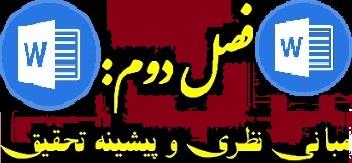 پیشینه و مبانی نظری تحقیق بررسی ماهیت جرایم اقتصادی در حقوق ایران با نگاهی بر کنوانسیون بین الملل