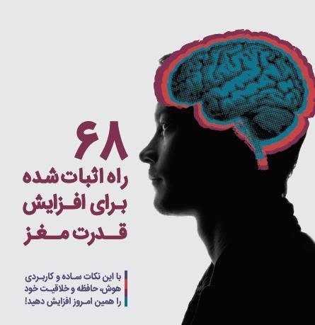 کتاب 68 راه اثبات شده برای افزایش قدرت مغز