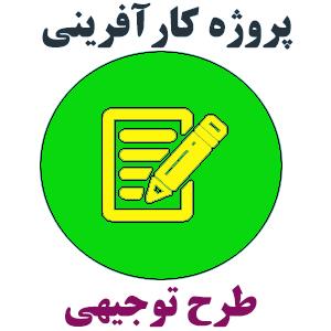 پروژه کارآفرینی شرکت رب مسما مشهد