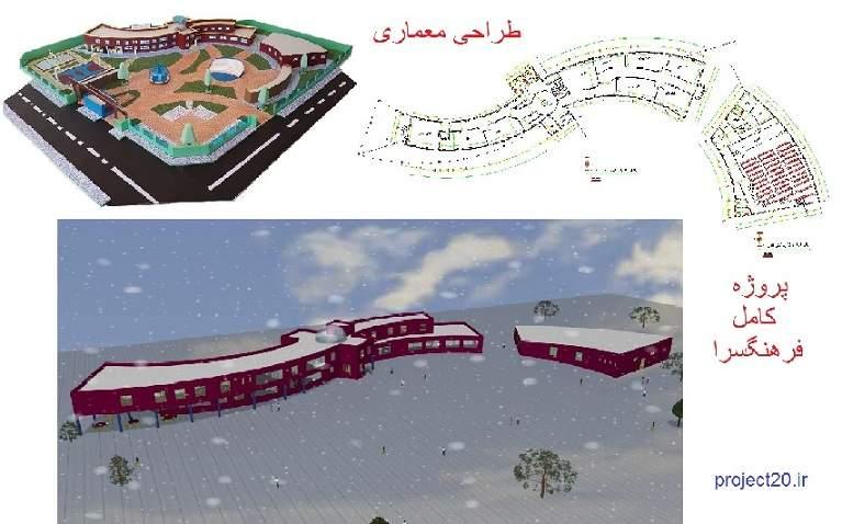 طراحی جامع فرهنگسرا شامل رساله، نقشه های اتوکد، آرشیکد