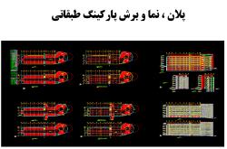 نقشه معماری پارکینگ طبقاتی