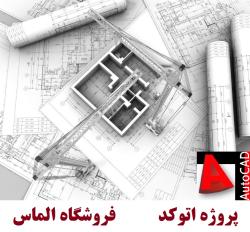 نقشه ساختمان 4 طبقه 80 متری اتوکد