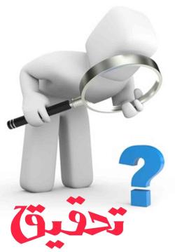 تحقیق در نقصان پژوهشهای آسیب شناختی امنیتی