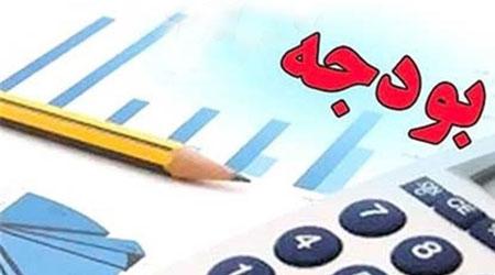 دانلود مقاله کامل به صورت پاورپوینت درباره بودجه