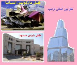 پاورپوینت بررسی 3 نمونه مشابه هتل ایرانی و خارجی