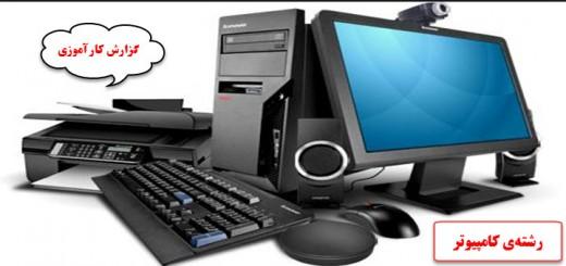 گزارش کارآموزی کاردانی رشته کامپیوتر