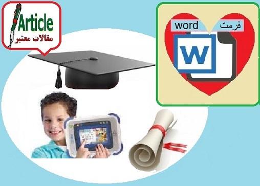 تأثیر تكنولوژی بر پیشرفت تحصیلی و درسی دانش آموزان ابتدایی