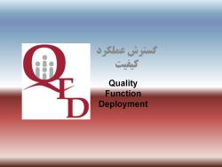 پکیج کامل گسترش دایره کیفیت (QFD)
