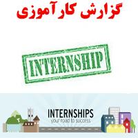 گزارش کارآموزی در شرکت کامپیوتری