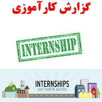گزارش کارآموزی شرکت گاز رسانی طلوع