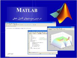 کاربرد نرم افزار MATLAB در سیستم های کنترل خطی