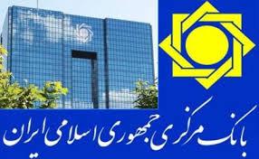 دانلود پاورپوینت بانک مرکزی جمهوری اسلامی ایران