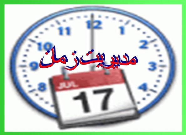 پاورپوینت مدیریت زمان (مدیریت امور بازاریابی یا مدیریت هر واحد دیگر)