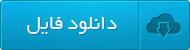 دانلود کتاب عربی (1) و (2)